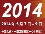 2014第十届中国国际轨道交通技术展览会