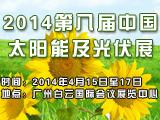 2014第八届中国(广州)太阳能及光伏展览会