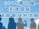 2014第九届中国(天津)国际太阳能及光伏展览会