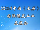 2014中国(太原)国际煤炭工业展览会