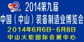 2014第九届中国(中山)装备制造业博览会