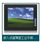 工业级显示器嵌入式超薄型工业平板..