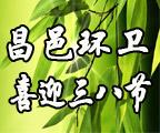 """昌邑环卫采取多种形式喜迎""""三八""""妇女节"""
