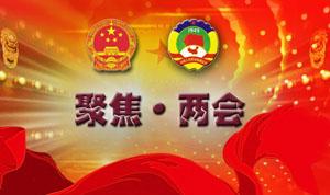 两会热点:互联网金融已进入中国政府高层视野