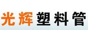 青州光辉塑料管