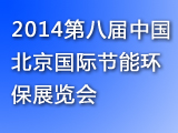 2014年第八届中国北京国际节能环保展览会