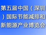 第五届中国(深圳)国际节能减排和新能源产业博览会
