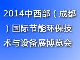 2014中西部(成都)国际节能环保技术与设备展
