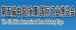 2014第五届中国(永康)国际门业博览会