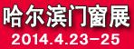 2014第12届中国哈尔滨国际门窗幕墙玻璃及加工设备展览会