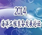 2014海洋工程装备发展论坛