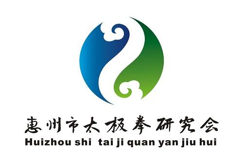 惠州市中威太极武术馆