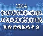 2014中国船舶与海洋工程行业互联网大数据时代新商业模式暨新营销策略年会