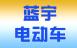 杭州蓝宇电动车有限公司