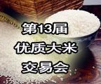 2014年第13届中国优质大米推广交易会