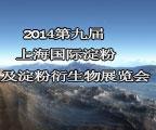 2014第九届上海国际淀粉及淀粉衍生物展览会