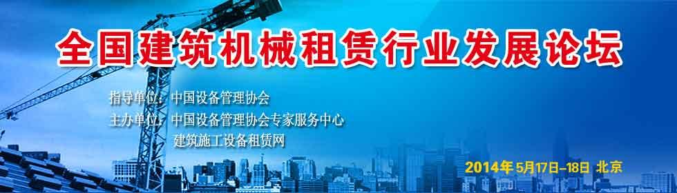 全国建筑机械租赁行业发展论坛