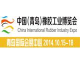 全球化思维解决橡胶轮胎行业之需   青岛国际会展中心
