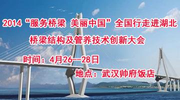 """2014""""服务桥梁 美丽中国""""全国行走进湖北-桥梁结构及管养技术创新大会"""