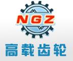 南京高载齿轮有限公司