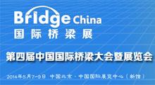 Bridge China 国际桥梁展