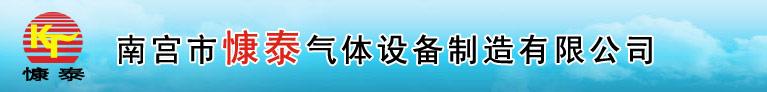 南宫慷泰气体设备制造有限公司