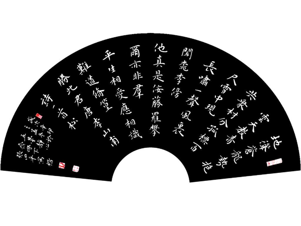 书法扇面格式设计 书法扇面格式图大全 扇面硬笔书法纸格式