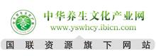 中华养生文化产业网