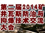 第二届2014矿井瓦斯防治与抑爆技术交流大会