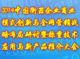 2014中国衡器企业商业模式创新与全网营销战略布局研讨暨称重技术应用与新产品推介大会