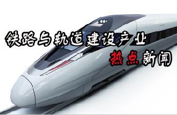 铁路与轨道建设产业热点新闻