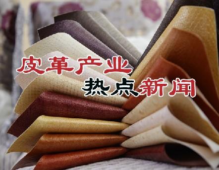 皮革产业热点新闻