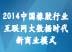2014中国橡胶行业互联网大数据时代新商业模式