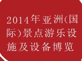 2014年亚洲(国际)景点游乐设施及设备博览