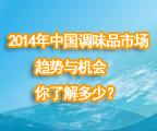 2014年中国调味品市场趋势与机会,你了解多少?