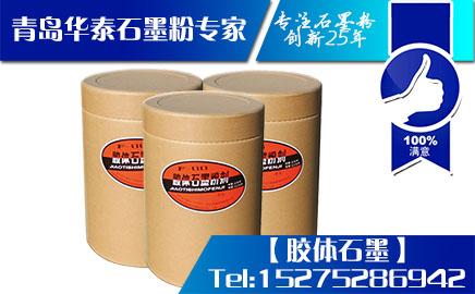 胶体石墨粉 石油专用石墨粉