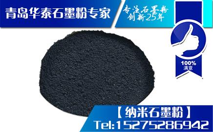 纳米石墨 石油专用石墨粉