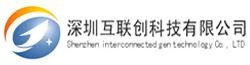 深圳互联创科技