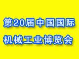 2014第20届中国(义乌)国际机械工业博览会