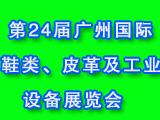 2014第二十四届广州国际鞋类、皮革及工业设备展览会