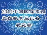 2014中国国际视频监控技术及设备展览会