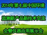 2014年第七届中国环境监测新技术新产品培训暨仪器应用展示会