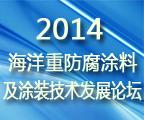 2014海洋重防腐涂料及涂装技术发展论坛
