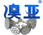 浙江澳亚新能源科技有限公司