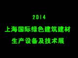 2014第二届(上海)国际绿色建筑建材生产设备及技术展
