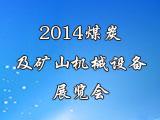 2014煤炭及矿山机械设备展览会