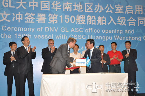 DNV GL华南区新办公室启用暨与中船黄埔文冲签订150条船合作协议