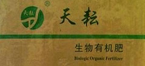 江苏天茂农业科技有限公司