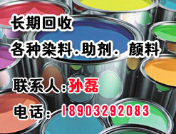 本公司长期回收各种染料.助剂.