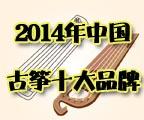 2014年中国古筝十大品牌